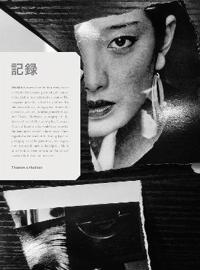 Daido Moriyama: Record