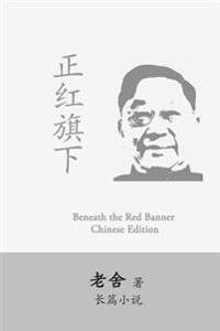 Beneath the Red Banner: Zhen Hongqi Xia by Lao She