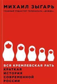 Vsja kremlevskaja rat'. Kratkaja istorija sovremennoj Rossii