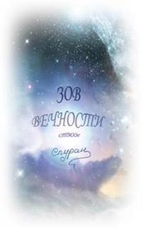 Zov Vechnosti: Poems