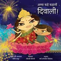 Amma, Tell Me about Diwali! (Hindi): Amma Kahe Kahani, Diwali!
