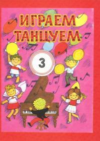 Igraem i tantsuem 3. (Tanssimme ja laulamme) Leikkejä