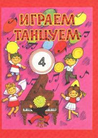 Igraem i tantsuem 4. (Tanssimme ja laulamme) Tansseja