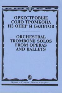 Orkesterisooloja pasuunalle. Venäläisten ja ulkomaisten säveltäjien ooppera- ja balettimusiikkia. Toim. M. Zeinalov