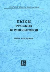 Venäläisten säveltäjien kappaleita näppäin- ja pianoharmonikalle.  Musiikkikoulun edistyneet luokat.  Toim. A. Sudarikov