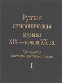 Russkaja simfonicheskaja muzyka XIX - nachala XX vv: khrestomatija po istorii orkestrovykh stilej. Glinka, Chajkovskij, Rimskij-Korsakov, Stravinskij, Tom 1