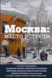 Moskva. Mesto vstrechi. Gorodskaja proza
