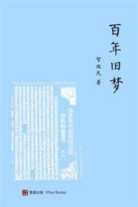 百年旧梦 (one Hundred Years of China Dreams,chinese Edition)