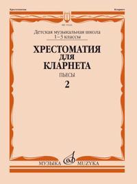 Opetusmateriaalikokoelma klarinetille, 1.-3. luokka. Osa 2. Kappaleita. Toim. Mozgovenko I., Shtark A.