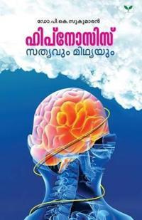 Hypnosis Sathyavum Midhyayum