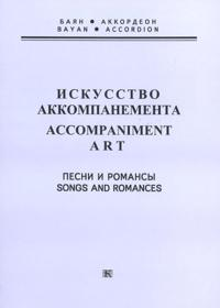 Accompaniment Art. Songs and Romances. For button accordion and piano accordion. Ed. by A. Sudarikov.
