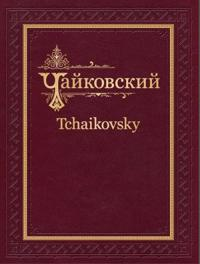 Tchaikovsky. Complete Works, Academic Edition. Undina. Opera. Score and Piano score