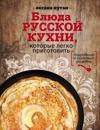 Bljuda russkoj kuhni, kotorye legko prigotovit'. Podrobnye i ponjatnye recepty