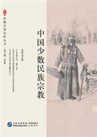 Chinese Minority Religions