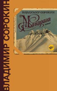 Manaraga (ryska)