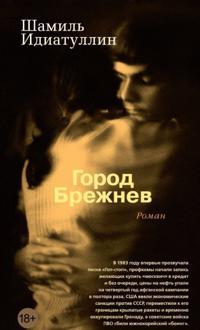 Gorod Brezhnev