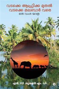 Vadakke Africa Muthal Vadakke Malabar Vare: Oru Vamsha Yatra