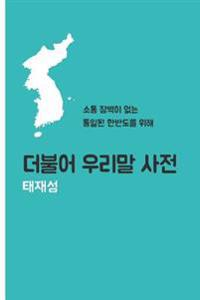 The Consolidated Korean Dictionary: A North Korean-South Korean Dictionary