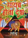 Gayab Hota Desh (Hindi)