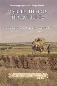 Ten Steps Along the -Steppe-: Collection of Articles Devoted to A.Chekhov -Steppe-