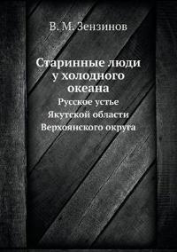 Starinnye Lyudi U Holodnogo Okeana Russkoe Uste Yakutskoj Oblasti Verhoyanskogo Okruga