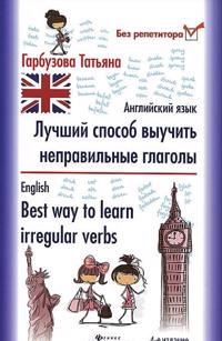 Anglijskij jazyk. Luchshij sposob vyuchit nepravilnye glagoly / English: Best Way to Learn Irregular Verbs