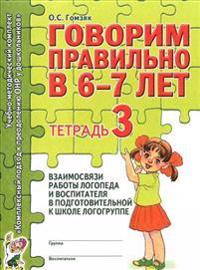 Govorim pravilno v 6-7 let. Tetrad 3 vzaimosvjazi raboty logopeda i vospitatelja v podgotovitelnoj k shkole logogruppe