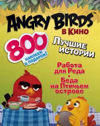 Angry birds v kino: Luchshie istorii (s naklejkami)