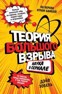 Teorija Bolshogo vzryva: nauka v seriale