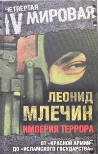 Imperija terrora. Ot Krasnoj armii do Islamskogo gosudarstva