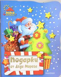 Podarki ot Deda Moroza