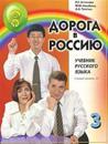 Doroga v Rossiju 3. Osa 2. Pervyj uroven. Ensimmäinen taso. B1. Venäjän kielen oppikirja. Matka Venäjälle 3. Vol. 2. (CD:tä voidaan tilata erikseen)