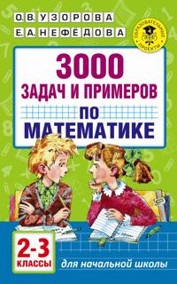 3000 zadach i primerov po matematike. 2-3 klassy