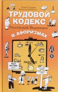 Trudovoj kodeks Rossijskoj Federatsii v aforizmakh