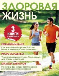 Zdorovaja zhizn: bolshaja entsiklopedija