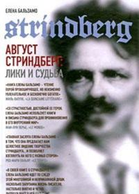 Avgust Strindberg: Liki i sudba