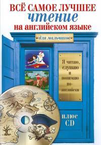 Vsjo samoe luchshee chtenie na anglijskom jazyke dlja malchikov + CD