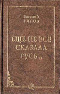 Esche ne vse skazala Rus...