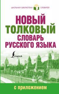 Novyj tolkovyj slovar russkogo jazyka s prilozheniem