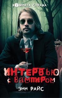 Intervju s vampirom