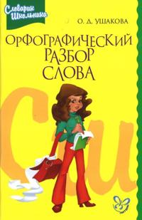 Orfograficheskij razbor slova. Slovarik shkolnika