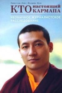 Kto nastojaschij Karmapa.Neobychnoe zhurnalistskoe rassledovanie
