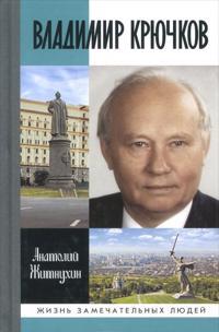 Vladimir Krjuchkov. Vremja rassudit