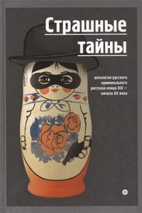 Strashnye tajny.Antologija russkogo kriminalnogo rasskaza kontsa XIX-nachala XX veka