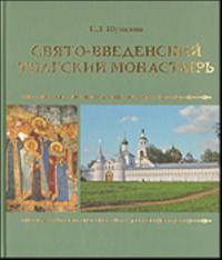 Svjato-Vvedenskij Tolgskij monastyr.