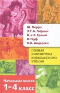 Polnaja biblioteka vneklassnogo chtenija.1-4 kl.Perro,Gofman,Grimm,Gauf,Andersen