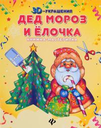 Ded Moroz i elochka. Knizhka-masterilka