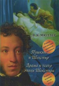 Pushkin i Shekspir.Drama teatra epokhi Shekspira
