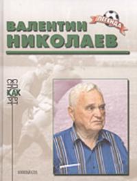 Valentin Nikolaev. K 80-letiju so dnja rozhdenija (biograficheskij ocherk)