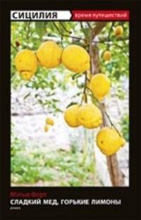 Sladkij med,gorkie limony